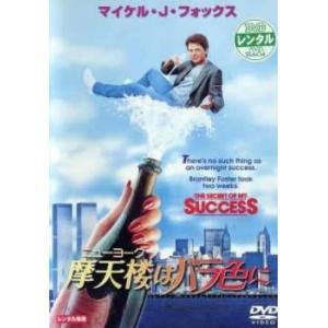 摩天楼 ニューヨーク はバラ色に レンタル落ち 中古 DVD