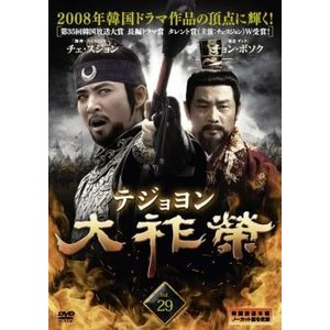 大祚榮 テジョヨン 29 字幕 レンタル落ち 中古 DVD 韓国ドラマの商品画像|ナビ