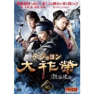 大祚榮 テジョヨン 46 字幕 レンタル落ち 中古 DVD 韓国ドラマの商品画像|ナビ