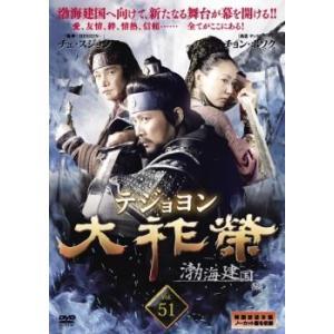 大祚榮 テジョヨン 51 字幕 レンタル落ち 中古 DVD 韓国ドラマの商品画像|ナビ