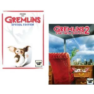 グレムリン 全2枚 1、2 新 種 誕 生 レンタル落ち セット 中古 DVD  ホラー