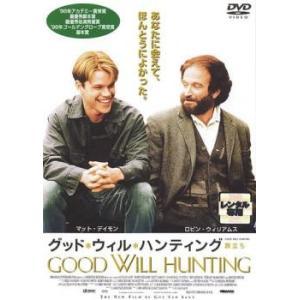 グッド・ウィル・ハンティング 旅立ち レンタル落ち 中古 DVD  アカデミー賞