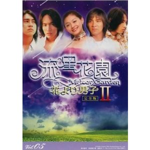流星花園 2 花より男子  5 レンタル落ち 中古 DVD...