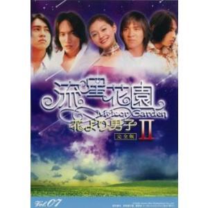 流星花園 2 花より男子  7 レンタル落ち 中古 DVD...