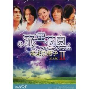 流星花園 2 花より男子 8 レンタル落ち 中古 DVD...