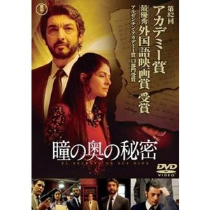 瞳の奥の秘密 レンタル落ち 中古 DVD  東宝 アカデミー賞