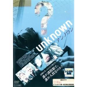 unknown アンノウン レンタル落ち 中古 DVD  ホラー