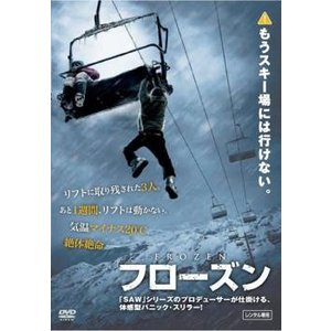 フローズン レンタル落ち 中古 DVD  ホラー