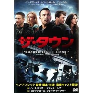 ザ・タウン レンタル落ち 中古 DVD
