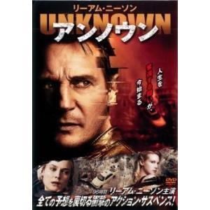 アンノウン レンタル落ち 中古 DVD
