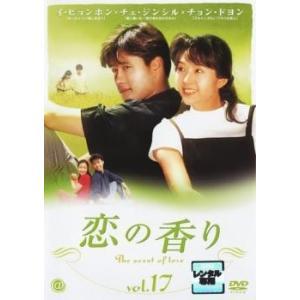 恋の香り 17 レンタル落ち 中古 DVD  韓国ドラマ イ・ビョンホン|mediaroad1290