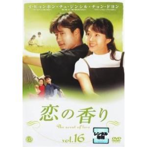 恋の香り 16 レンタル落ち 中古 DVD  韓国ドラマ イ・ビョンホン|mediaroad1290