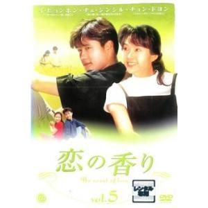 恋の香り 5 レンタル落ち 中古 DVD  韓国ドラマ イ・ビョンホン|mediaroad1290