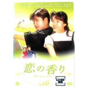 恋の香り 6 レンタル落ち 中古 DVD  韓国ドラマ イ・ビョンホン|mediaroad1290