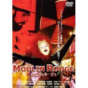 ムーラン・ルージュ 赤い風車 レンタル落ち 中古 DVD