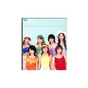 シングルV 愛の園 Touch My Heart ! セル専用 中古 DVD