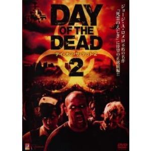 デイ・オブ・ザ・デッド 2 レンタル落ち 中古 DVD  ホラー