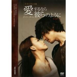 愛するなら彼らのように 2 レンタル落ち 中古 DVD  韓国ドラマ チョン・ジュノ ケース無::