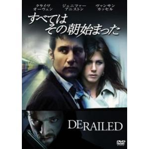 すべてはその朝始まった レンタル落ち 中古 DVD  ホラー|mediaroad1290