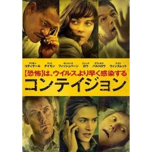コンテイジョン レンタル落ち 中古 DVD  ホラー