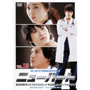 ニューハート 12 レンタル落ち 中古 DVD  韓国ドラマ チソン|mediaroad1290