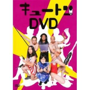 キュートン DVD レンタル落ち 中古 DVD  お笑い...
