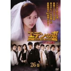エデンの東 ノーカット版 26巻(第51話〜第52話) レンタル落ち 中古 DVD  韓国ドラマ|mediaroad1290