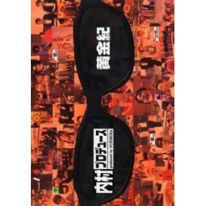 内村プロデュース 黄金紀 レンタル落ち 中古 DVD  お笑い|mediaroad1290