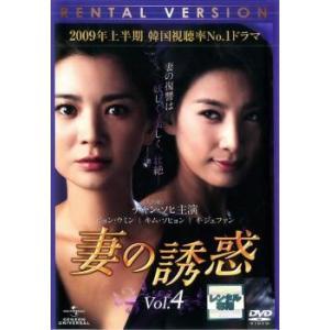 妻の誘惑 4(第13話〜第16話) レンタル落ち 中古 DVD  韓国ドラマ