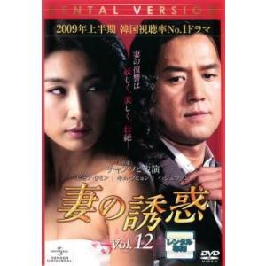 妻の誘惑 12(第45話〜第48話) レンタル落ち 中古 DVD  韓国ドラマ