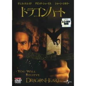 ドラゴンハート レンタル落ち 中古 DVD|mediaroad1290