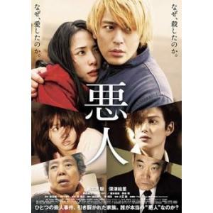悪人 レンタル落ち 中古 DVD  東宝 日本アカデミー賞