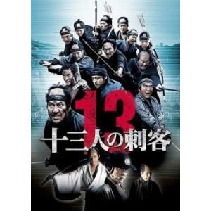 十三人の刺客 レンタル落ち 中古 DVD  東宝 日本アカデミー賞