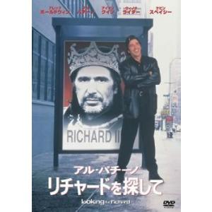 リチャードを探して レンタル落ち 中古 DVD|mediaroad1290