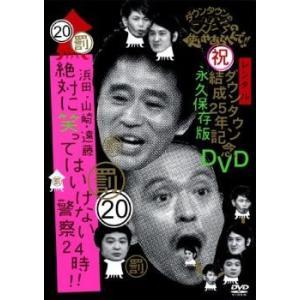 ダウンタウンのガキの使いやあらへんで!! 20 罰 浜田・山崎・遠藤 絶対に笑ってはいけない警察24時!!後編 レンタル落ち 中古 DVD  お笑い