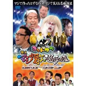 5000円以上送料無料の対象商品です。 (出演) おぎやはぎ、劇団ひとり、バナナマン、松丸友紀 (ジ...