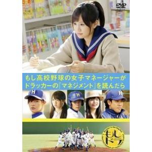 もし高校野球の女子マネージャーがドラッカーの マネジメント を読んだら レンタル落ち 中古 DVD