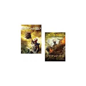 タイタンの戦い タイタンの逆襲 +ボーナスディスク付き(2巻セット・ディスク3枚) レンタル落ち セット 中古 DVD|mediaroad1290