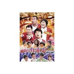 5000円以上送料無料の対象商品です。 (出演) 谷桃子、おぎやはぎ、バナナマン (ジャンル) お笑...