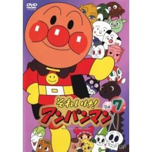 それいけ!アンパンマン '04 7 レンタル落ち 中古 DVD