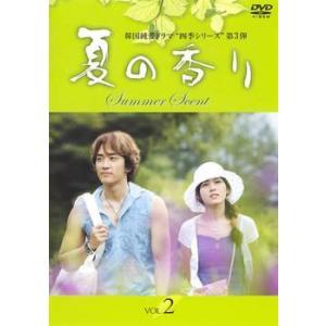 夏の香り 2(第3章〜第4章) レンタル落ち 中古 DVD  韓国ドラマ ソン・イェジン ケース無:: mediaroad1290