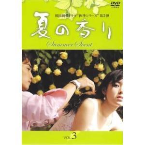 夏の香り 3(第5章〜第6章) レンタル落ち 中古 DVD ...