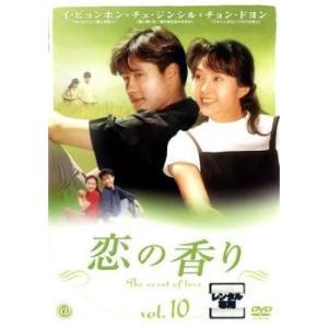 恋の香り 10 レンタル落ち 中古 DVD  韓国ドラマ イ・ビョンホン|mediaroad1290