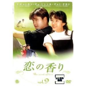 恋の香り 9 レンタル落ち 中古 DVD  韓国ドラマ イ・ビョンホン|mediaroad1290
