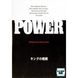 キングの報酬 レンタル落ち 中古 DVD