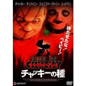 チャイルド・プレイ チャッキーの種 レンタル落ち 中古 DVD  ホラー