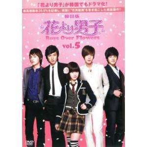 花より男子 Boys Over Flowers 5(第9話〜第10話 ) レンタル落ち 中古 DVD...