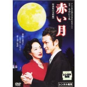 赤い月 特別版 【完結編】 レンタル落ち 中古 DVD