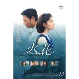 火花 13 レンタル落ち 中古 DVD  韓国ドラマ|mediaroad1290