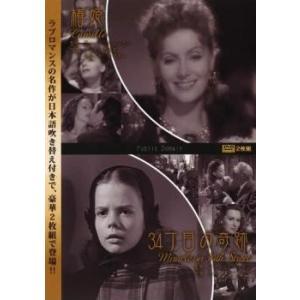 椿姫 34丁目の奇跡 2枚組 レンタル落ち 中古 DVD